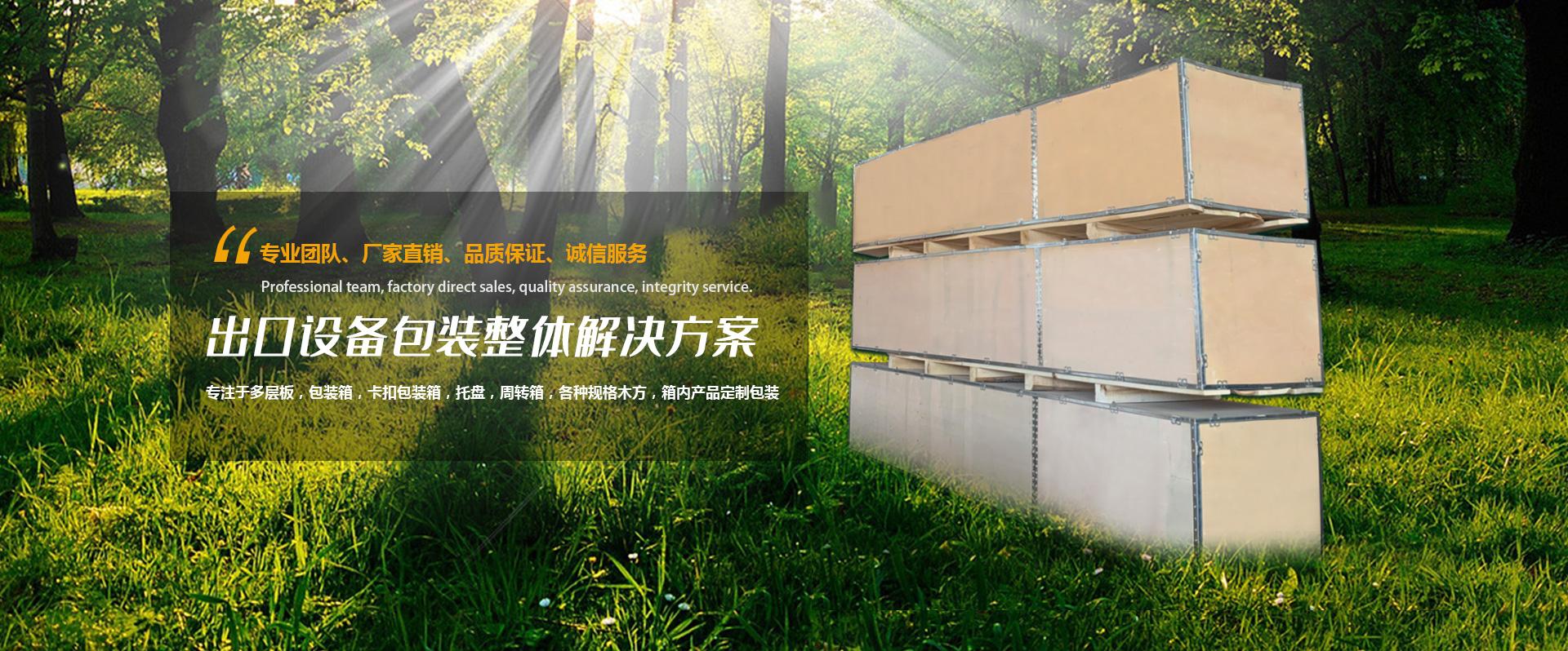 包装箱木箱厂家